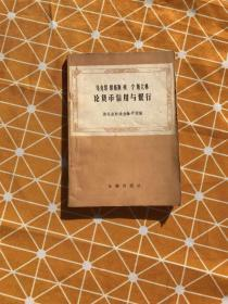馬克思 恩格斯 列寧 斯大林論貨幣信用與銀行