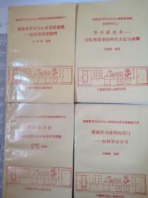 《高效率学习方法与心理素质训练》实验教材(1一4册)刘善循编著