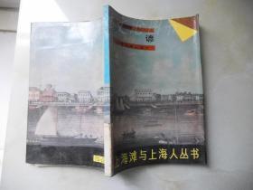 上海滩与上海人丛书:沪谚.
