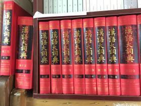 汉语大词典 全22册