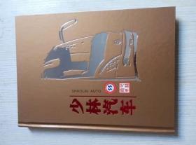 邮票:少林汽车(邓小平同志诞生一百周年、毛泽东同志诞生一百一十周年、古代帆船、中国汽车、等详见图片
