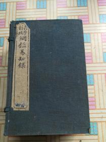 纲鉴易知录(民国十六年线装)上函12册全(品好少见)