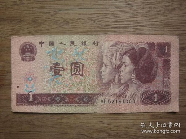 豹子号961---96年壹圆(1元)尾号000