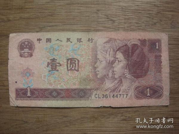 豹子号961---96年壹圆(1元)尾号777