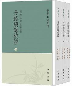 丹铅总录校证(全3册)-学术笔记丛刊