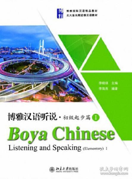 博雅汉语听说·初级起步篇1