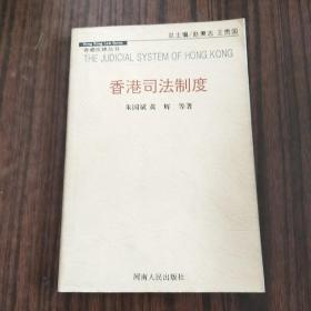 香港司法制度