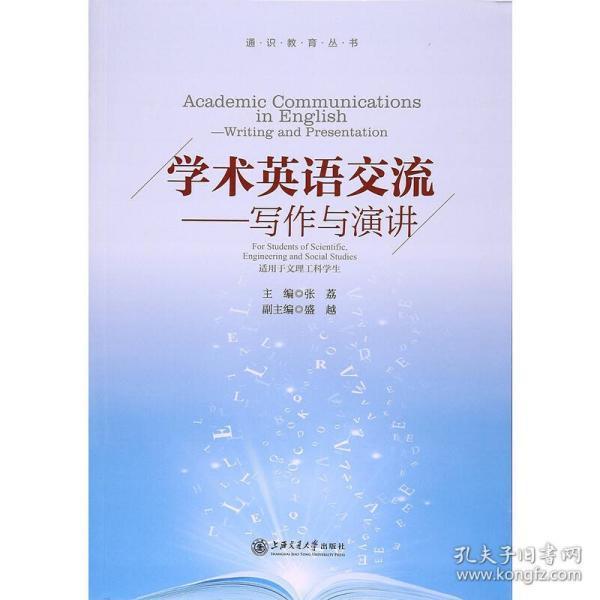 通识教育丛书 学术英语交流:写作与演讲
