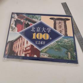 北京大学100年,纪念邮折,内含一枚纯金质邮票