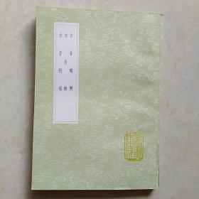 丛书集成初编:古音略例 古音余 古音附录(全一册)1985年