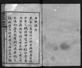 吴氏七修族谱 [8卷,首1卷,末2卷] 复印件