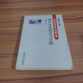 中国经济前沿问题丛书-现代企业理论与实践