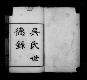 吴氏世德录 : [4卷] 复印件