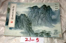 荣宝斋画谱18  山水部分