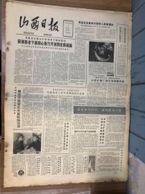 山西日报1983年5月8日(4开四版)太原矿棉厂两年利润翻两番;运城地区二百万亩棉花破土出苗