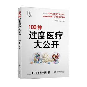 100种过度医疗大公开