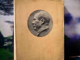 毛泽东选集 (第一卷) 1951年北京三版