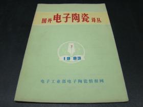 国外电子陶瓷译丛1983.2