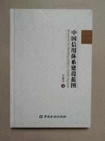 中国信用体系建设蓝图(精装本)