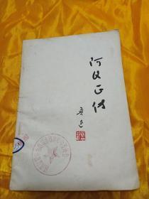 1972年毛主席语录版内部发行 阿Q正传鲁迅