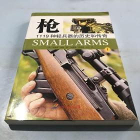 1119种轻兵器的历史和传奇 一战和二战时期的轻兵器(1)