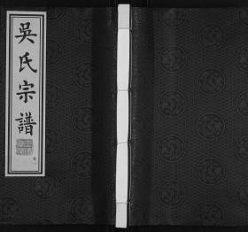 吴氏宗谱[16卷] 复印件