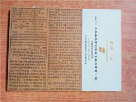 中国书店 2019年春季书刊资料文物拍卖会 四 古籍善本文献专场