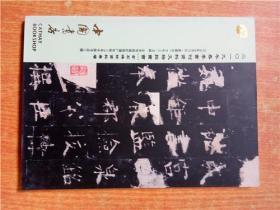 中国书店 2019年春季书刊资料文物拍卖会 一 金石碑帖资料专场