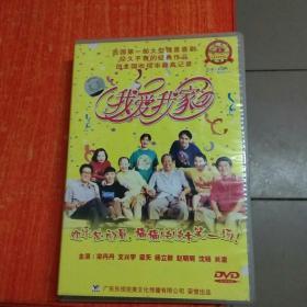 我爱我家我国第一部大型情景喜剧经久不衰的经典作品创全国收视率最高记录(DVD)
