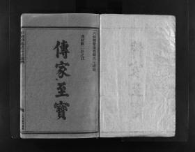 八仙楼郑氏宗谱录 [不分卷] 复印件