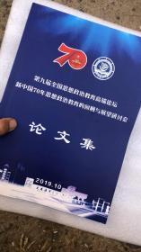 第九届全国思想政治教育高端论坛 新中国70年思想政治教育的回顾与展望研讨会 论文集