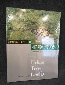 植物景观——日本景观设计系列2