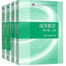 二手二手高等数学 同济大学第七版 7版上册 下册 习题全解指南 高