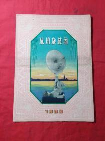1963年(杭州杂技团节目单)(16开有简介目录,表演图片等,少见!)