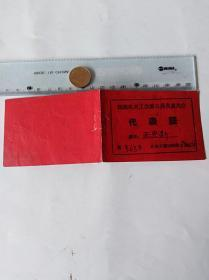 1962年代表证    50件以内商品收取一次运费。大小品自定。