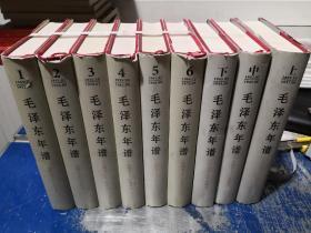 《毛泽东年谱 》精装(1893-1976)1-6本 书角磕碰如图,内页全新!