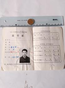 1992年准考证   50件以内商品收取一次运费。大小品自定。