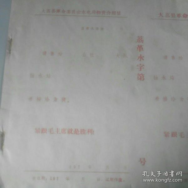 大荔县革命委员介绍信