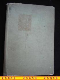 1960年三年自然灾害时期出版的----精装本---多彩图---【【北京新民歌选】】-----稀少