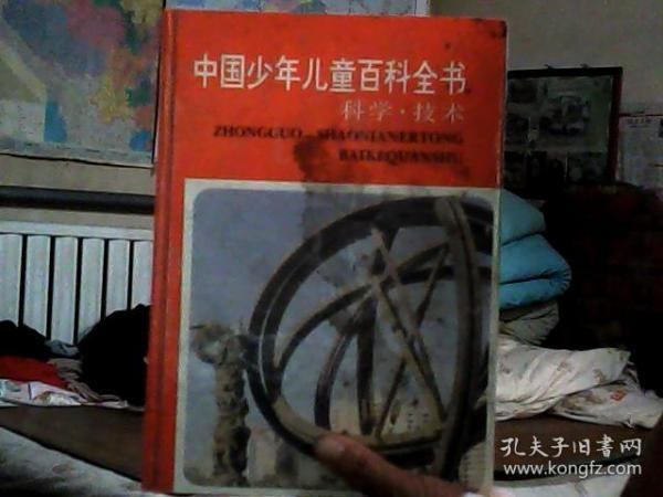 中国少年儿童百科全书:自然.环境