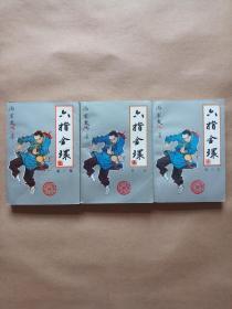 六指金环(全三册)