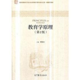 正版现货 教育学原理(第2版)