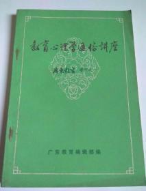包邮 教育心理学通俗讲座 广东教育增刊之一