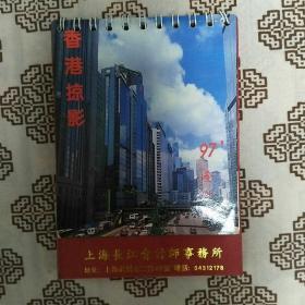 《香港掠影?97庆回归》(1997年台历)