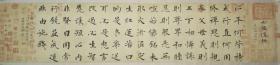 【保真】中书协会员徐传禄力作:六祖坛经慧能偈颂三