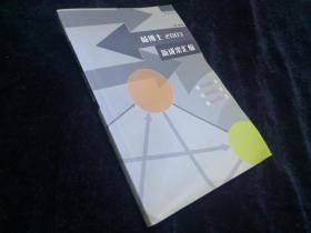 杨博士2003新成果汇编(正品 股票书)铜版纸彩版