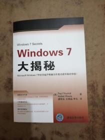 Windows 7大揭秘