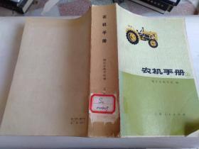 农机手册(上)