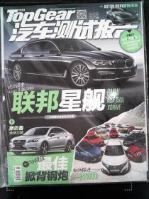 汽车测试报告  2015.11
