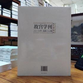 故宫学刊(2016年 总第十七辑)